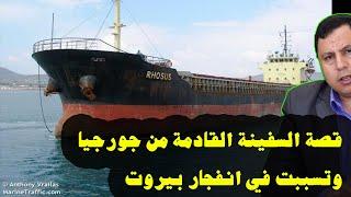 قصة السفينة القادمة من جورجيا .. وتسببت في انفجار بيروت