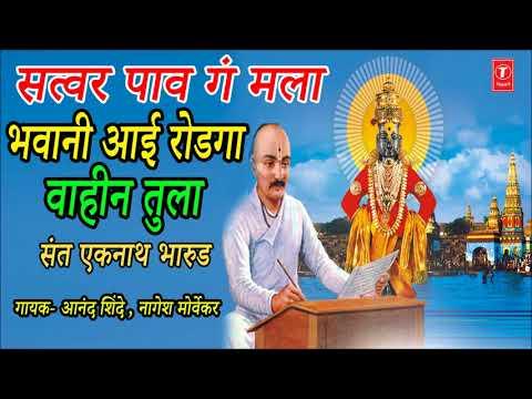 सत्वर पाव गं मला - संत एकनाथ भारूड || SATVAR PAAV GA MALA - SANT EKNATH BHARUD || DEVOTIONAL