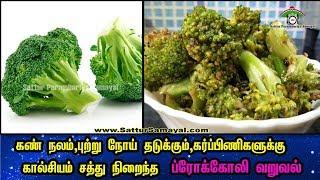 Broccoli Varuval|Broccoli Fry|How to make Broccoli fry|ப்ரோக்கோலி வறுவல் -Sattur Parambariya Samayal