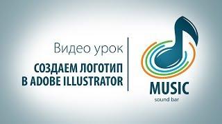 Видеоурок: создаем музыкальный логотип в иллюстраторе