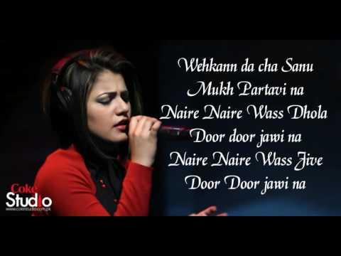 Akhiyan Nu Rehn DeQuratulain BalouchLyrical song