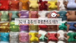 ✎ 32개 종류 유료폰트 소개 :: 뽀까님 영상 :: …
