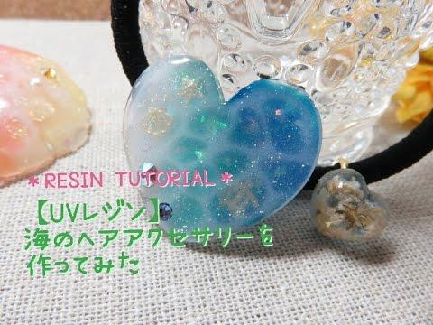 【UVレジン】海のヘアアクセサリーを作ってみた【resin tutorial】