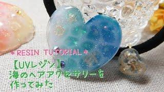 【UVレジン】海のヘアアクセサリーを作ってみた【resin tutorial】 thumbnail