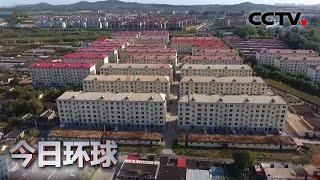 [今日环球] 贫困户住房安全有保障工作取得决定性进展 | CCTV中文国际