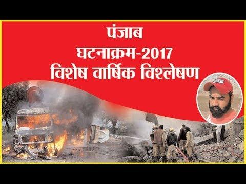 Punjab Developments-2017 Spl. Annual Analysis on Ajit Web Tv.