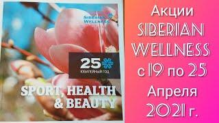 Siberian Wellness Акции 19 04 25 04 21 бальзам ACTIVE уход за волосами ENDEMIX