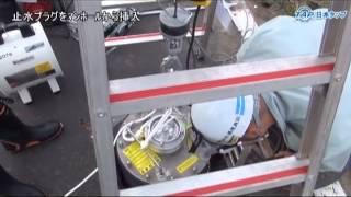 【日本タップ】 MMホール協会非会員 止水プラグ φ500/φ1200 現場風景