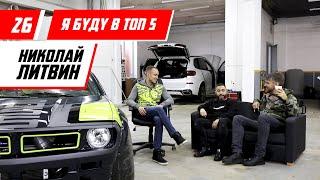 Николай Литвин - интервью - Racingby vlog ep26