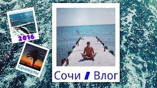 ZQ VLOG[Живи со мной!] Сочи/Чёрное море/МОЙ ИЮНЬ каникулы 2016(ссылки♡ Подписаться на НОВЫЕ ВИДЕО: https://www.youtube.com/channel/UC4D3pmuhrtoO59g2gctC-Ug ------------------------------------------------------ VK..., 2016-07-14T08:26:07.000Z)