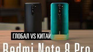 Redmi Note 8 Pro — глобальный VS китай