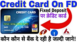 How to get credit card on fixed deposit amount||Credit card on fd||How to get sbi credit card||