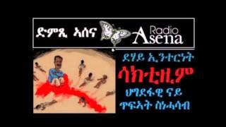 Voice of Assenna: SAKITSIM – PFDJ's Ideology of destruction – P3