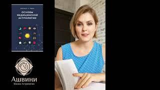 """К.С. Чарак """"Основы медицинской астрологии"""": обзор на книгу"""