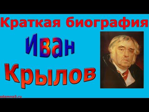 Краткая биография Ивана Крылова