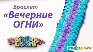 Браслет ВЕЧЕРНИЕ ОГНИ из резинок Rainbow Loom Bands. Урок 193 | Rainbow Loom Bracelet