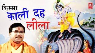 Krishna Lila, Kissa   Kali Dah Lila   काली दह लीला   Swami Aadhar Chatanya   Rathore Cassettes