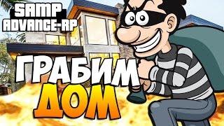Грабим дом! - SAMP (ADVANCE-RP)! #39