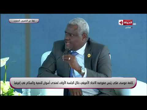 كلمة موسى فكي رئيس مفوضية الاتحاد الافريقي خلال منتدى أسوان للتنمية والسلام في افريقيا