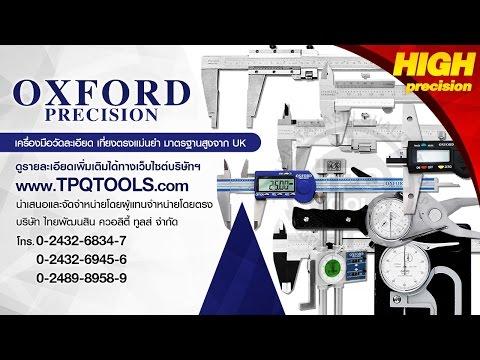 TPQ TOOLS : เครื่องมือวัด OXFORD ละเอียดชัดมั่นใจด้วยมาตรฐานระดับโลก ครบที่นี่!!