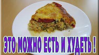 ЗАПЕКАНКА ПП РЕЦЕПТ Кабачки - ужин завтрак перекус   Быстрое похудение без диет видеорецепт