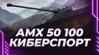 АМИКС 50 100 - ПОГОНЯЛО ''ДИМА-КИБЕРСПОРТ''