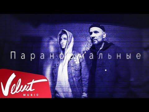 Звонкий - Паранормальные thumbnail
