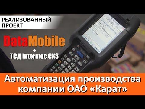 Автоматизация производства Компании ОАО «Карат»