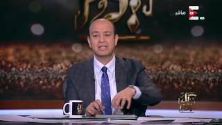 كل يوم - عمرو أديب: يوجد الكثير تجاوزات الشرطة في جميع دول العالم