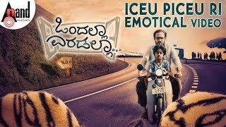 Ondalla Eradalla | Iceu Piceu Ri Emotical Video 2018 | Master Rohith (Sameera) | D.Satya Prakash