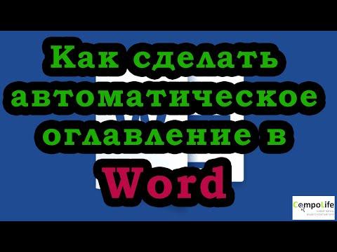 Word: как сделать автоматическое оглавление (содержание) в Ворд