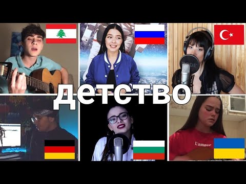 Who Sang It Better : Rauf Faik - детство (russia,lebanon,bulgaria,turkey)