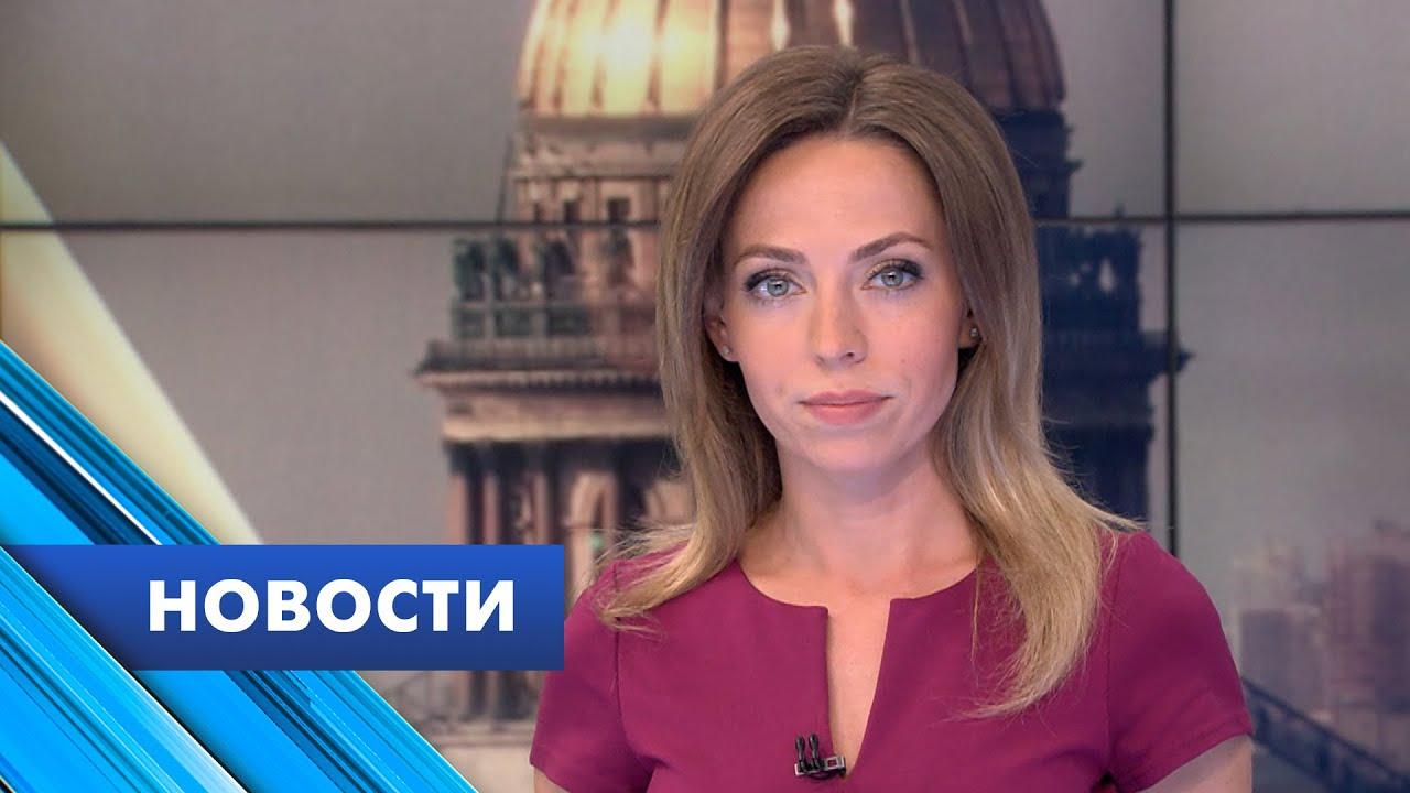 Главные новости Петербурга / 17 июня