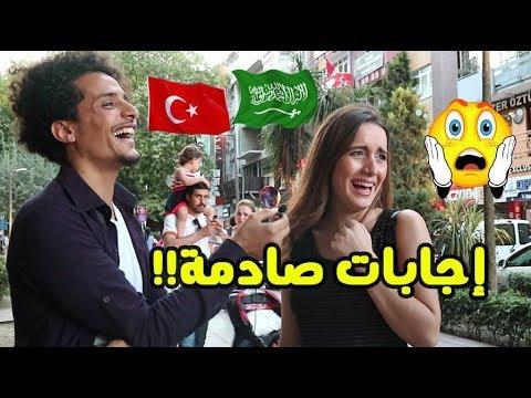 شاهد ردة فعل الأتراك عند سماع  كلمة عربي!! (ليش متأثرين بالسعودية؟🤔)