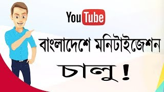 Good News YouTube Monetization Now Enable From Bangladesh Update News