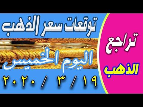 اسعار الذهب اليوم الخميس 19-3-2020 في مصر و السعودية في محلات الصاغة و اسواق المال