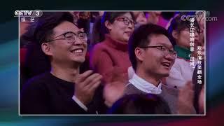 [越战越勇]潘长江雷人造型演绎另类俄罗斯歌唱家| CCTV综艺