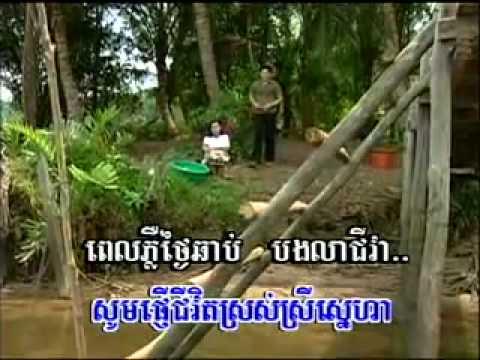 ♫ចំប៉ាប៉យប៉ែត - Champa Poy pet [ Love Khmer Song ]