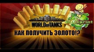CoinsUP comИгровая валюта,за заданияБесплатная голда на World of Tanks