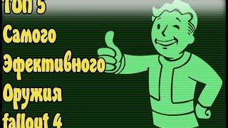 Топ 5 Самого Эфективного Оружия в Fallout4