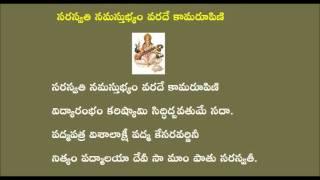 Telugu Padyam - Saraswati Namastubhyam