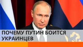 Путин боится украинцев?