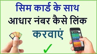 Link Aadhaar Number with Sim Card | Reverify Aadhaar With All Mobile Numbers to Continue Services