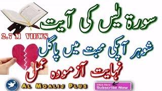 Shaohar Ap Ki Mohabat Main Diwana || Soorah e Yaseen Ki Ek Aayat Ka Amal || By Al Moalij Plus