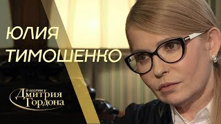 Юлия Тимошенко. 'В гостях у Дмитрия Гордона' (2019)
