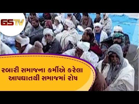 જૂનાગઢ - રબારી સમાજના કર્મીએ કરેલા આપઘાતથી સમાજમાં રોષ | Gstv Gujarati News