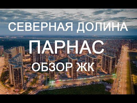 Обзор ЖК северная долина у метро парнас спб