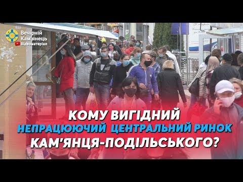 Кому вигідний непрацюючий Центральний ринок Кам'янця-Подільського