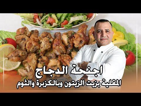 اجنحة الدجاج المطفاية بحمض وثوم  مع شام الاصيل