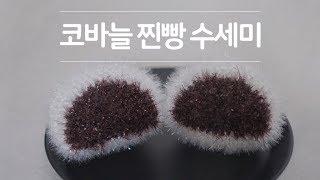 코바늘 호빵 / 찐빵 수세미|섬모어공방
